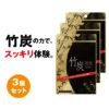 【楽天市場】竹炭 31粒 3個セット ダイエット サプリ チャコールクレンズ チャコール